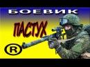Лучшие видео youtube на сайте main Пастух КРУТОЙ БОЕВИК новые боевики России 2016