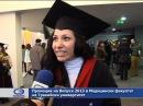 Промоция на Випуск 2013 в Медицински факултет на Тракийски университет