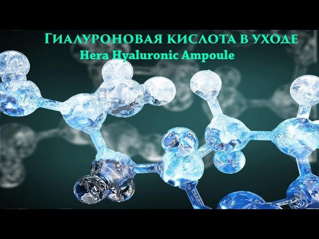 ПЕРВАЯ СТУПЕНЬ УХОДА ГИАЛУРОНОВАЯ КИСЛОТА Hera Hyaluronic Ampoule
