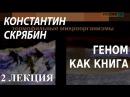 ACADEMIA Константин Скрябин Геном как книга 2 лекция Канал Культура