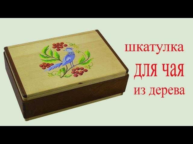 Шкатулка для чая из дерева Wooden tea casket