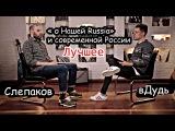 СЛЕПАКОВ -