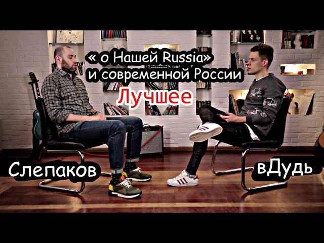 СЛЕПАКОВ - о Нашей Russia и современной России | вДудь | ЛУЧШЕЕ