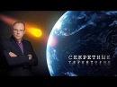 Документальный проект День космических историй