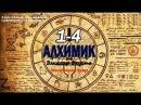 Алхимик 1,2,3,4 серия Детектив, Мистическая мелодрама