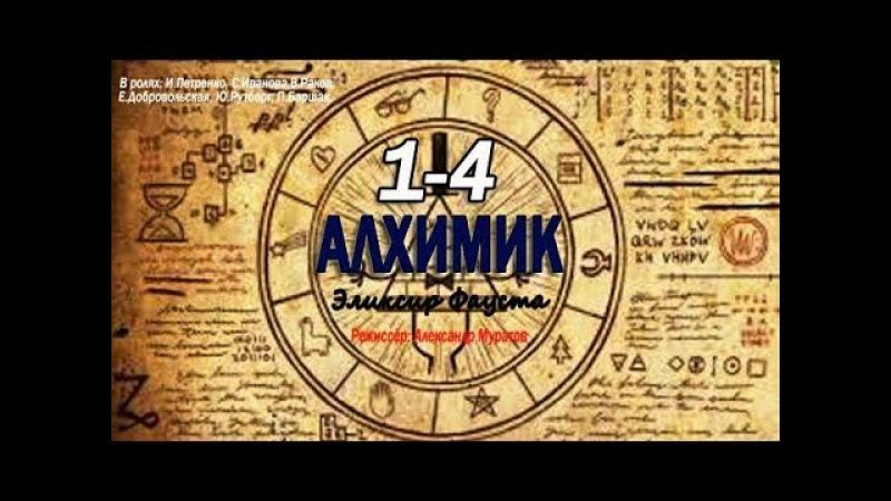 Алхимик 1 2 3 4 серия Детектив Мистическая мелодрама