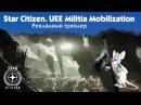📣 Star Citizen. Русский перевод UEE Militia Mobilization Initiative