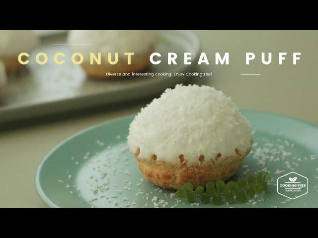 포근포근~ ღ'ᴗ'ღ 코코넛 쿠키슈 만들기 : Coconut Cookie Choux (Cream puff) Recipe - Cooking tree 쿠킹트리*Cooking ASMR