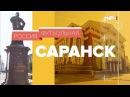 Россия футбольная: Саранск