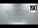 Как проплатить уровни в TetraX холдинг 1 9 90 Закон Успеха