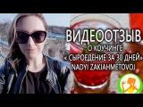 Nadya Zakiahmetova о коучинге