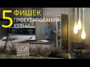 5 ГЛАВНЫХ ПРАВИЛ ПРОЕКТИРОВАНИЯ КУХНИ | LESH дизайн интерьера