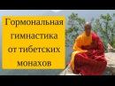 Гормональная гимнастика от тибетских монахов