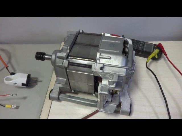 Как за минуту подключить двигатель от стиральной машины к 220 вольт rfr pf vbyene gjlrk.xbnm ldbufntkm jn cnbhfkmyjq vfibys r 22