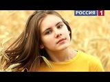Олигарх и Простая Девушка  НОВИНКА 2017 ЗАХВАТЫВАЮЩИЕ РУССКИЕ МЕЛОДРАМЫ НОВИНКИ 2017