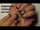 Коррекция гелевых ногтей/короткий френч