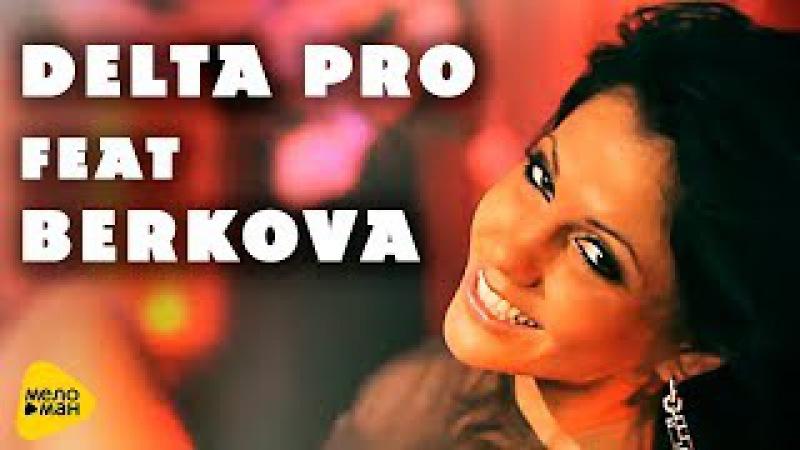 Delta Pro feat. Елена Беркова - Звезда стриптиза