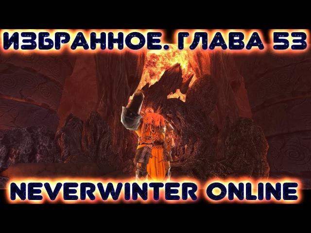 Neverwinter Online - прохождение. Избранное. Главa 53.