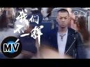大壯 - 我們不一樣(官方版MV)