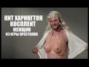Кит Харингтон косплеит женщин из Игры Престолов RUS VO