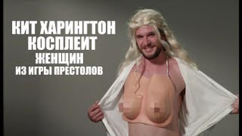 Кит Харингтон косплеит женщин из Игры Престолов (RUS VO)