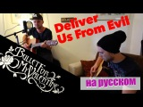 Deliver Us From Evil - Bullet for My Valentine (Кавер на русском) - Bunny Roy Project