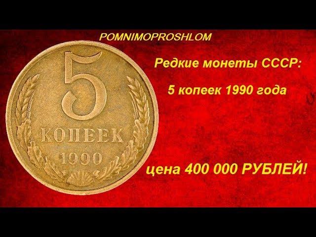 Редкие монеты СССР 5 копеек 1990 цена 400 000 рублей