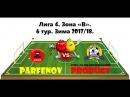 Лига 4. Зона В. 6 тур. Зима 2017/18. МФК Фара - Транзит 113 52.