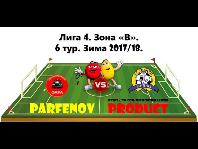 Лига 4. Зона В. 6 тур. Зима 2017/18. МФК Фара - Транзит 11:3 (5:2).