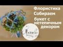 Флористика для начинающих Сборка букета с декором из пряжи и проволоки
