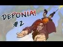 Гений инженерии ✖ Deponia 2
