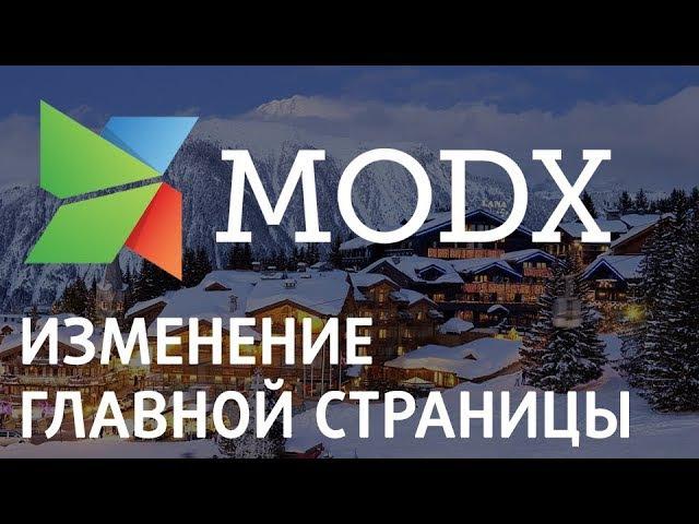 Текстовые блоки на главной странице сайта на Modx «Ядвига:Стартовый пакет»