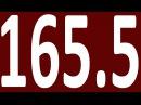 КОНТРОЛЬНАЯ ГРАММАТИКА АНГЛИЙСКОГО ЯЗЫКА С НУЛЯ УРОК 165 5 АНГЛИЙСКИЙ ЯЗЫК ДЛЯ СРЕДНЕГО УРОВНЯ