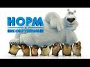 Норм и Несокрушимые / Norm of the North 2016 смотрите в HD