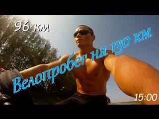 Велопробег: Новобелокатай - Большеустьикинское - Новобелокатай(31.08.2017)