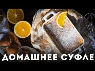 Домашнее суфле Мужская Кулинария
