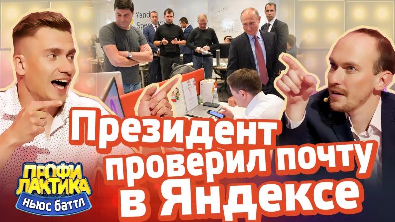 Президент проверил почту в Яндексе - Выпуск 21 - Ньюс-Баттл Профилактика