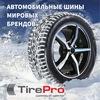 Автомобильные шины в Казахстане