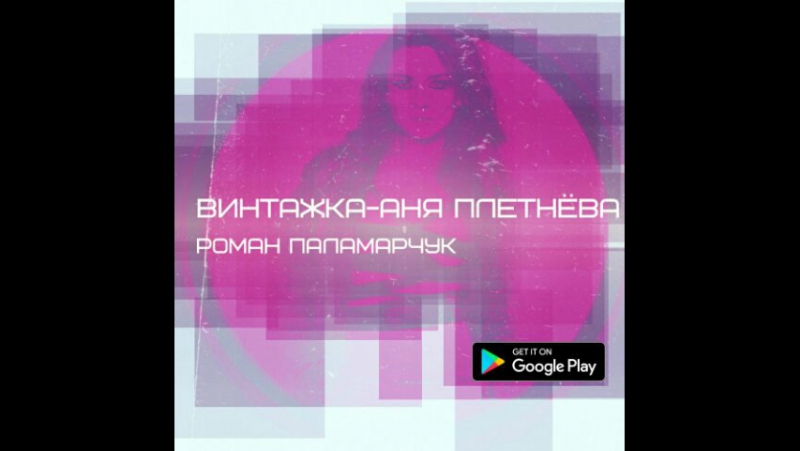Роман Паламарчук-Винтажка-Аня Плетнёва