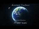 Дмитрий Раевский. Стихотворение Гравитация
