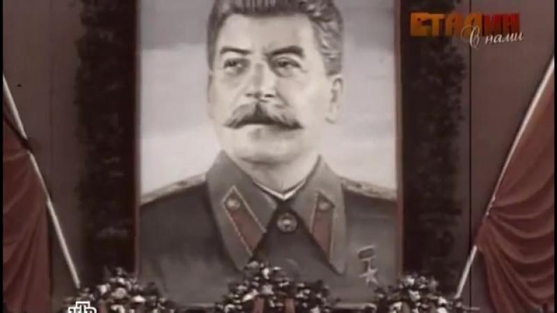 Сталин с нами. 3 часть.