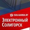Солигорск / Справочная