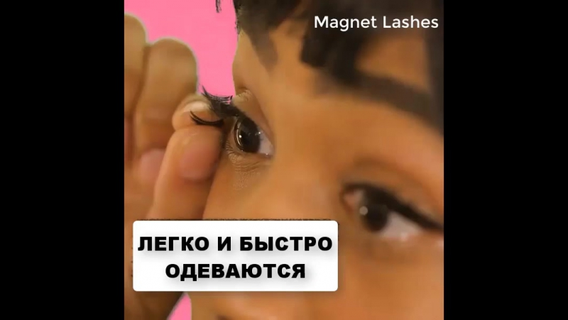 Магнитные ресницы. Magnet Lashes ХИТ 2017 Года
