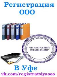 Регистрации ооо в уфе декларация о доходах физических лиц 2 ндфл