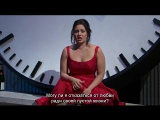 Metropolitan Opera - Giuseppe Verdi La Traviata (Нью-Йорк, ) - Акт I