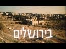 В Иерусалиме / B'Yerushalaim / 1963 /  Дэвид Перлов