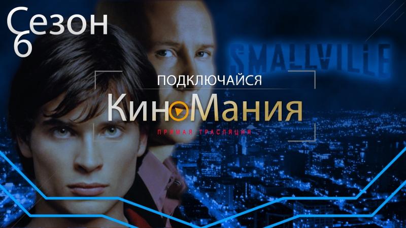 Кино☻Мания ✌Live ▶Тайны Смолвиля 6 Сезон (NON-STOP ) ◖фантастика◗