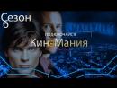 Кино☻Мания ✌Live ▶Тайны Смолвиля 6 Сезон NON-STOP ◖фантастика◗