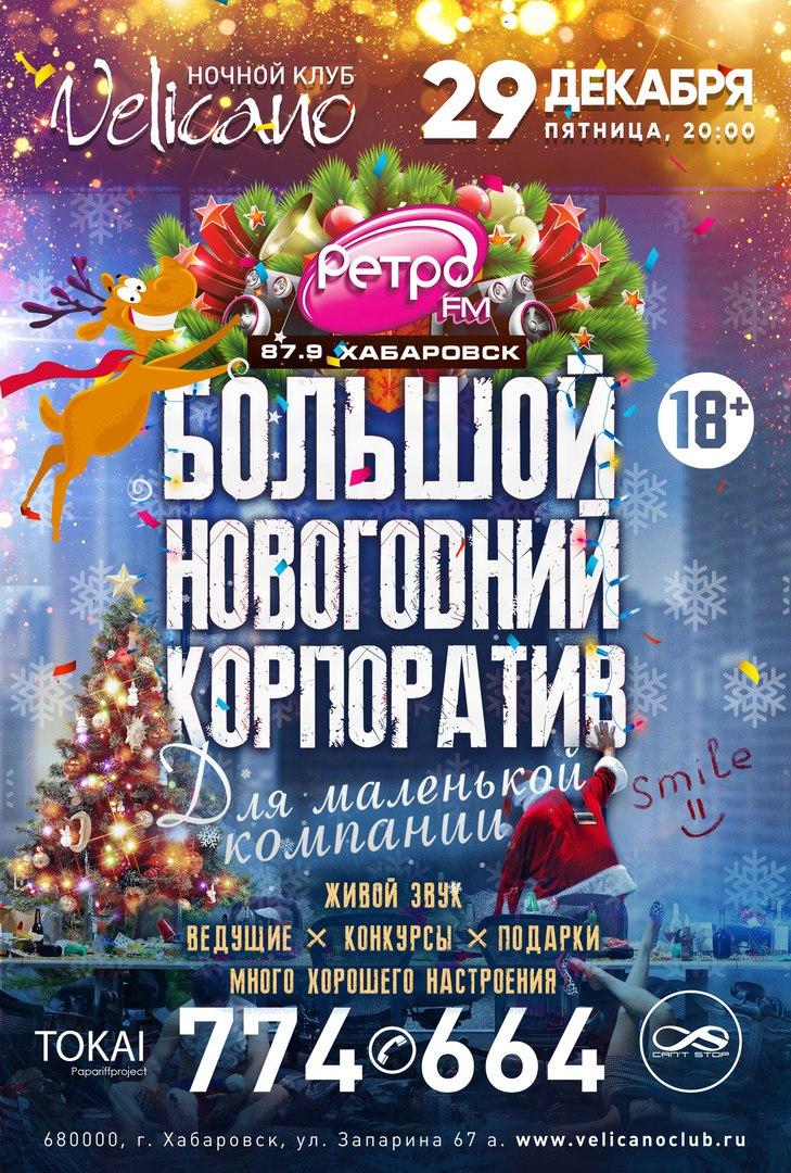 Афиша Хабаровск 29.12 Большой Новогодний корпоратив