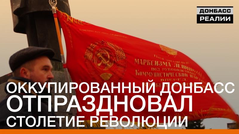 Столетие революции на оккупированном Донбассе